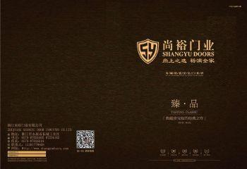 尚裕门业,电子画册,在线样本阅读发布