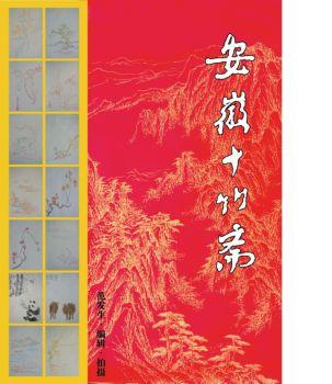 安徽省十竹斋艺术研究会电子宣传册