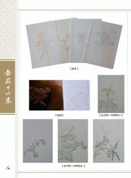 安徽省十竹斋艺术研究会2电子宣传册