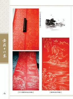 安徽省十竹斋艺术研究会3电子杂志