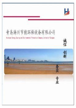 青岛海川节能环保设备有限公司产品样本