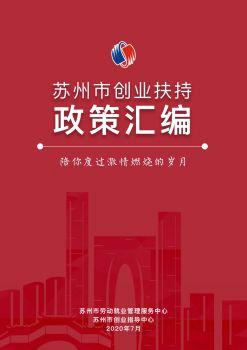苏州市创业扶持政策汇编电子宣传册