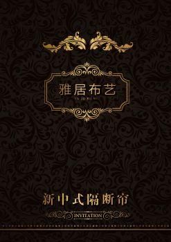 雅居布艺新中式隔断帘电子宣传册