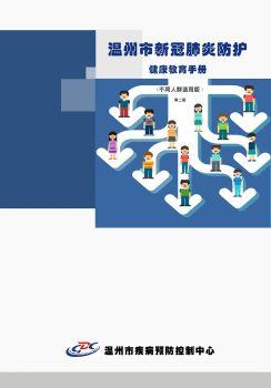 温州市新冠肺炎防护健康教育手册(不同人群使用第二版)3.26