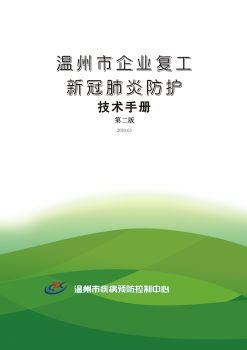 企業復工新冠肺炎防護技術手冊第二版(n),翻頁電子書,書籍閱讀發布