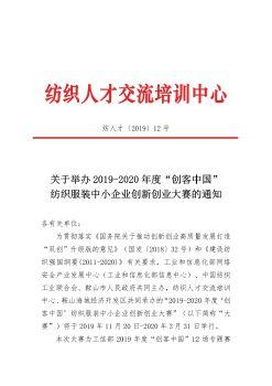 """1、""""创客中国""""纺织服装专题赛通知(20191120)(2)(18)电子书"""