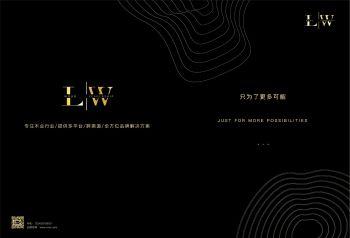 乐沃品牌设计策划电子刊物