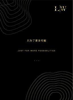 乐沃品牌设计策划电子画册
