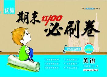 期末红100-广东-5英人教上教用 电子杂志制作软件