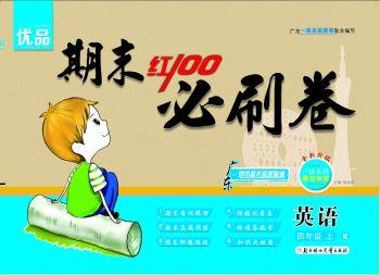 期末紅100-廣東-4英語人教上,數字書籍書刊閱讀發布