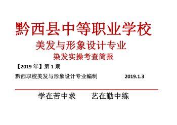 黔西职校美发专业简报第1期(实操考查  丰收硕果)电子宣传册