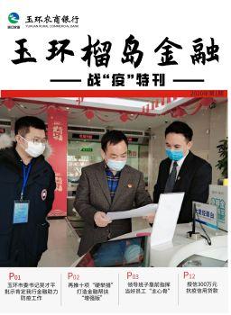 """玉环农商银行战""""疫""""专刊第一期"""