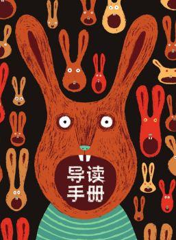 《吃兔子的火柴盒》导读手册
