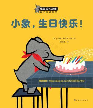 小象成長故事:小象,生日快樂! 電子書制作平臺