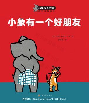 小象成長故事:小象有一個好朋友 電子書制作平臺