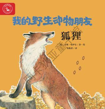 《我的野生动物朋友·狐狸》 电子书制作软件
