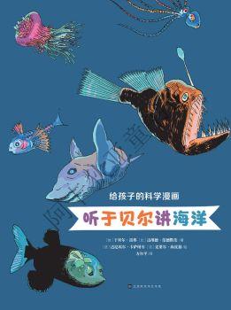 《给孩子的科学漫画:听于贝尔讲海洋》电子杂志