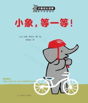 小象成长故事:小象,等一等!电子刊物
