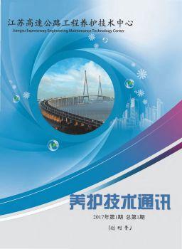 江苏高速公路工程养护技术中心-技术通讯