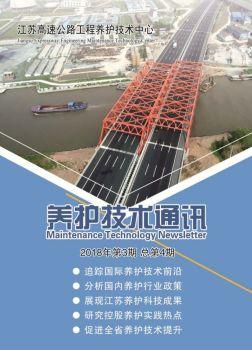 江苏高速公路工程养护技术中心-技术通讯电子宣传册