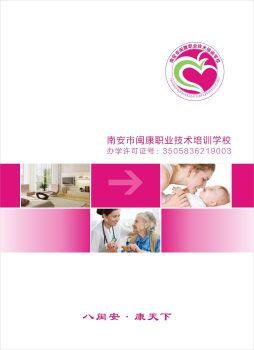 南安市闽康职业技术培训学校电子宣传册