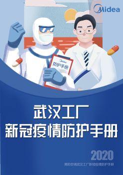 武漢工廠新冠疫情防護手冊,在線數字出版平臺