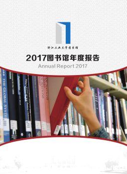 2017浙江工业大学图书馆年度报告