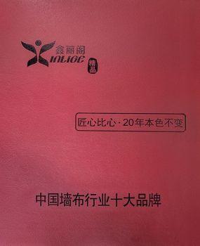 333号本现代素色系列流星麻、十字麻(2.8m)电子画册
