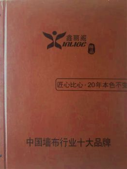 323号本高精密复古美式系例电子宣传册