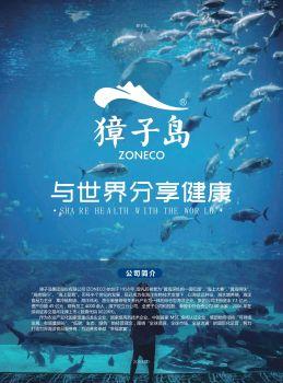 獐子岛.海鲜电子画册