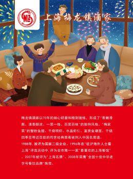 梅龙镇酒家.年夜饭礼盒资料 电子书制作平台