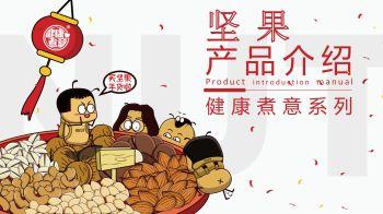 健康煮意.坚果产品资料 电子书制作平台