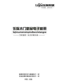 乐际木业新品发布宣传画册