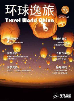 环球逸旅VOL76 电子书制作平台