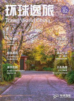 环球逸旅VOL82宣传画册 电子书制作软件