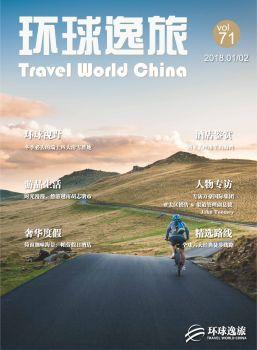 环球逸旅杂志VOL71