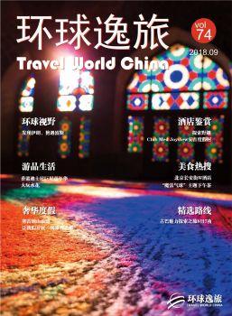 环球逸旅VOL74,在线电子相册,杂志阅读发布