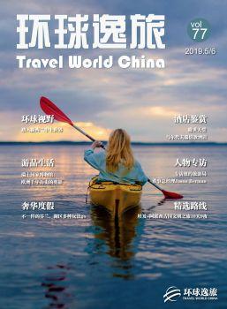 环球逸旅VOL77 电子书制作平台