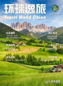 环球逸旅Vol80 电子书制作平台
