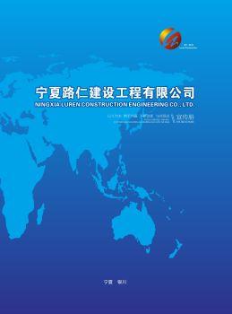寧夏路仁建設工程有限公司宣傳冊(成品210x285mm)