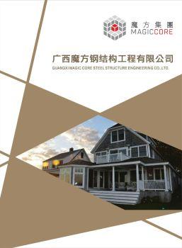 魔方集团轻钢别墅、集装箱产品介绍电子画册