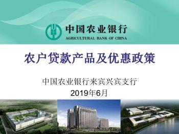 中国农业银?#20449;?#25143;贷款产品及优惠政策