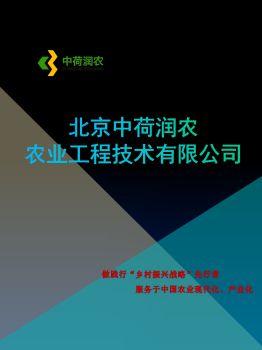北京中荷润农农业工程技术有限公司 电子书制作平台