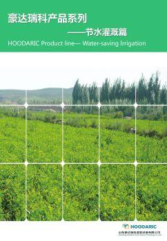 豪达瑞科节水灌溉产品手册 电子杂志制作平台