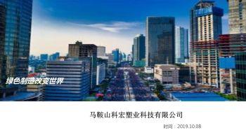 马鞍山市科宏塑业科技实业发展有限公司电子画册