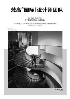 梵高国际精英设计团队重庆一战队介绍电子画册