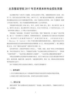 北京服装学院2017年艺术类本科专业招生简章电子宣传册