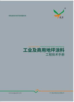 广东·鹤山市信兴化工有限公司电子画册