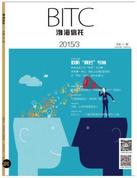 渤海信托内刊杂志