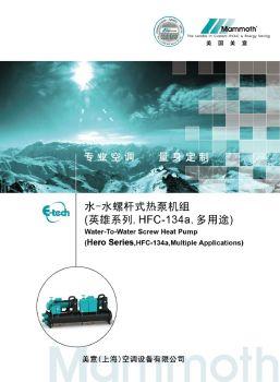 水-水螺杆式热泵机组HFC134a英雄系列,翻页电子画册刊物阅读发布
